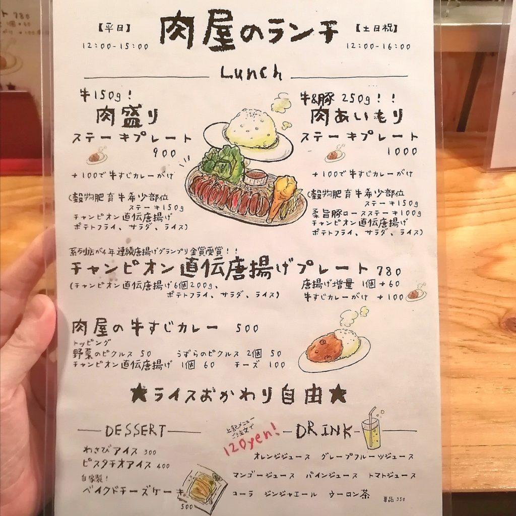 高円寺肉料理「ブラチョーラ」ランチメニュー
