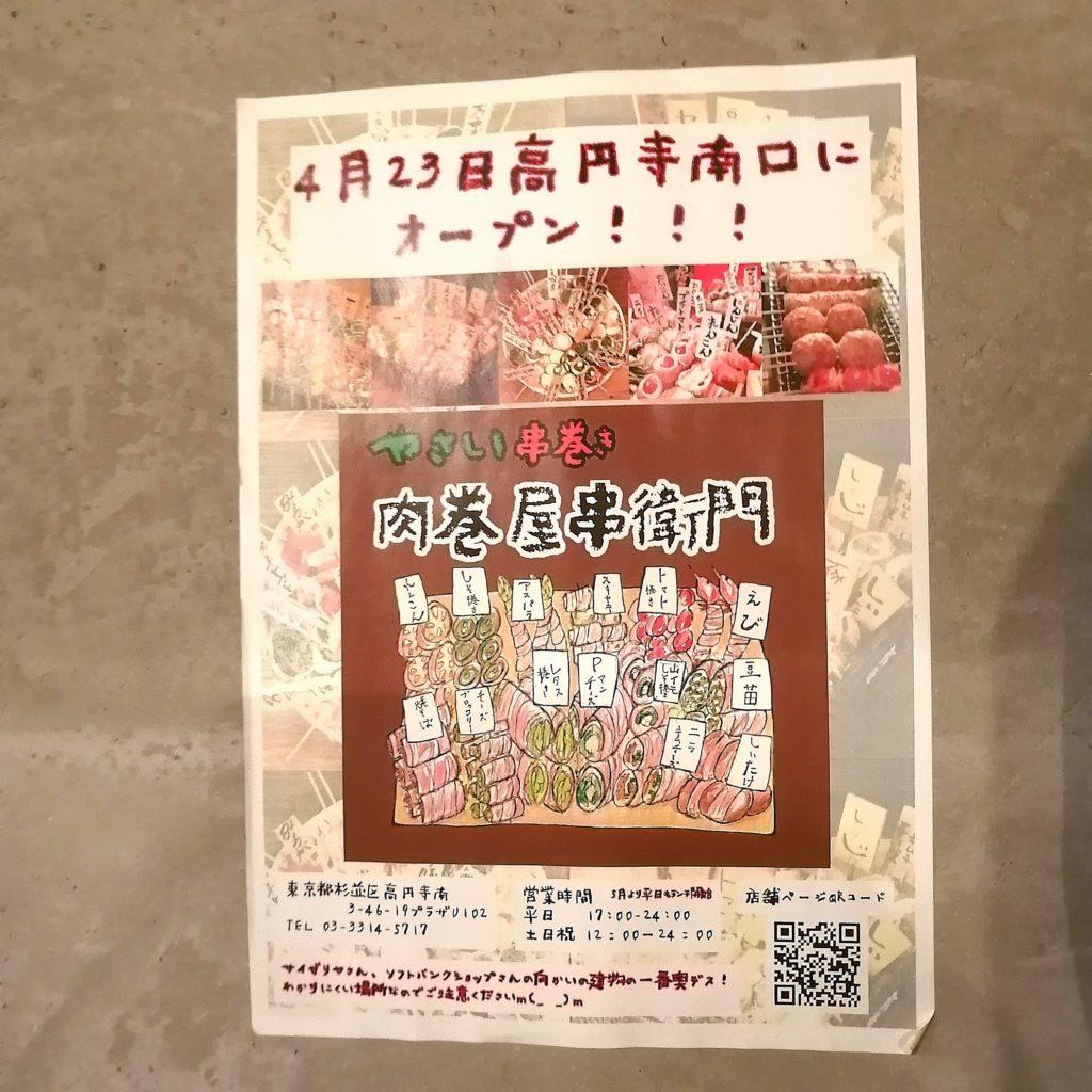 高円寺肉料理「ブラチョーラ」系列店