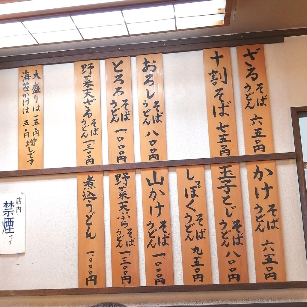 高円寺そば「信濃」お品書き