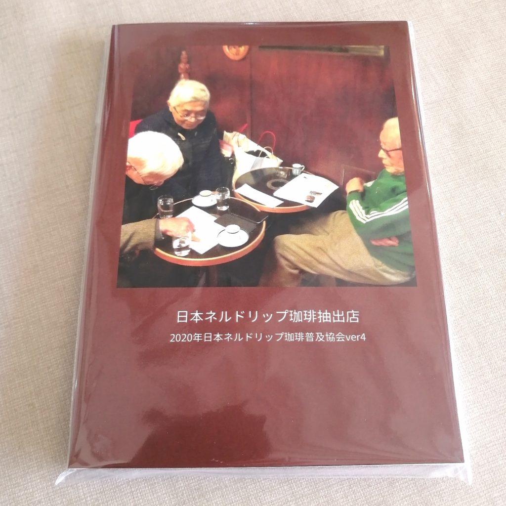 コーヒー焙煎「繁田珈琲焙煎倶楽部」日本ネルドリップ珈琲抽出店ver4