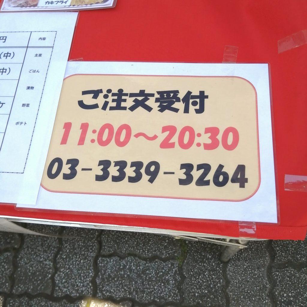 高円寺テイクアウト「醍醐」注文受付