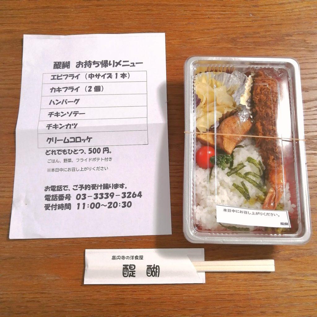 高円寺テイクアウト「醍醐」エビフライ弁当