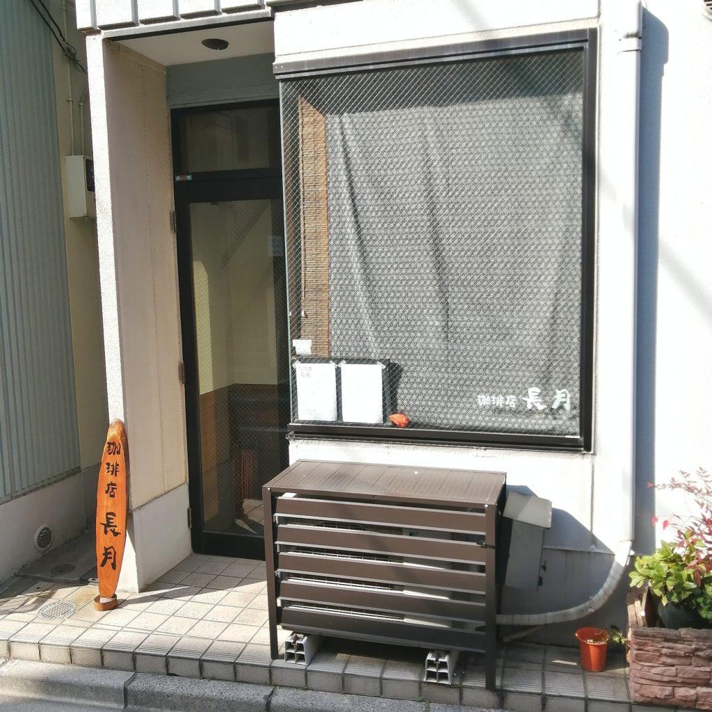 新高円寺コーヒー「珈琲店長月」お店外観