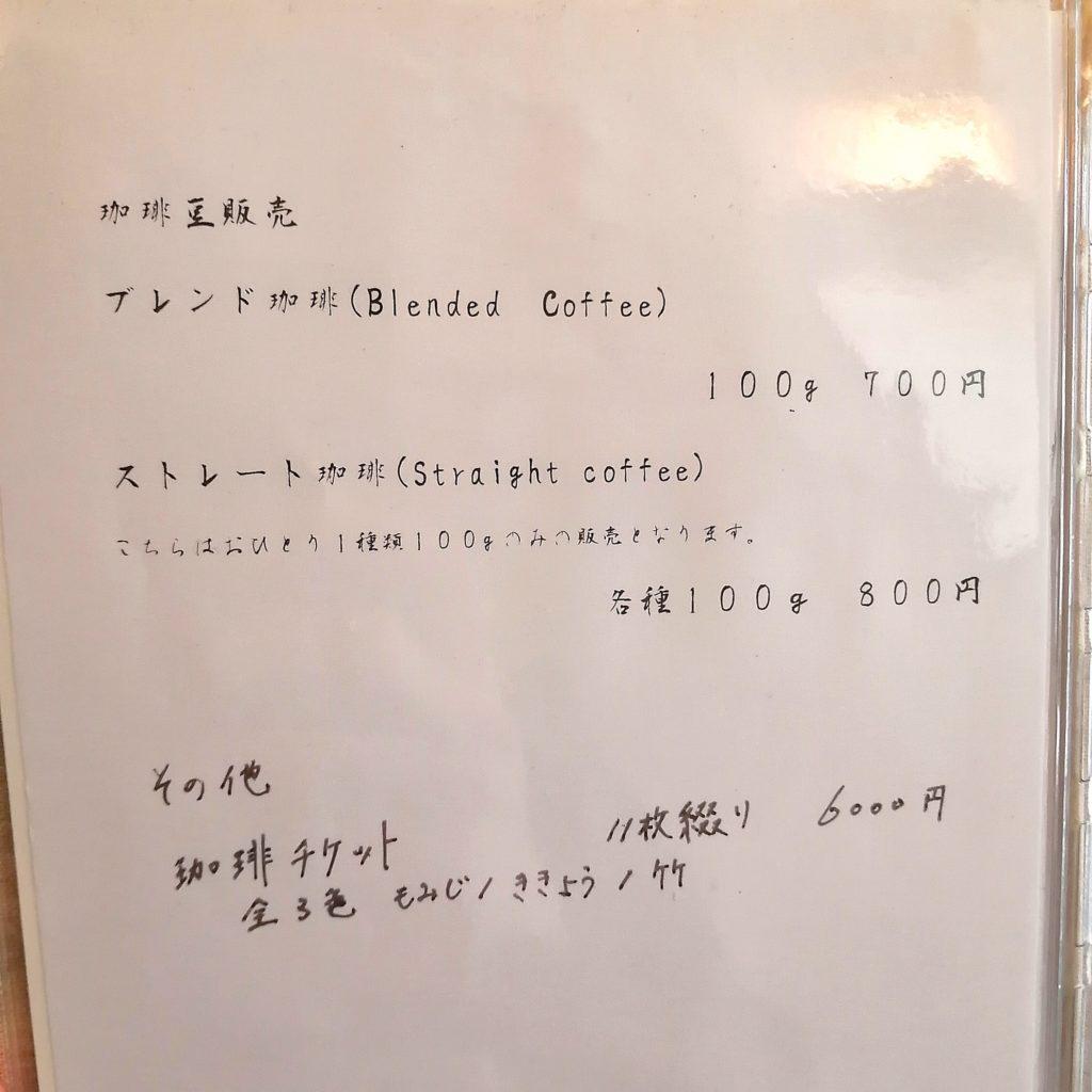 新高円寺コーヒー「珈琲店長月」コーヒー豆のメニュー