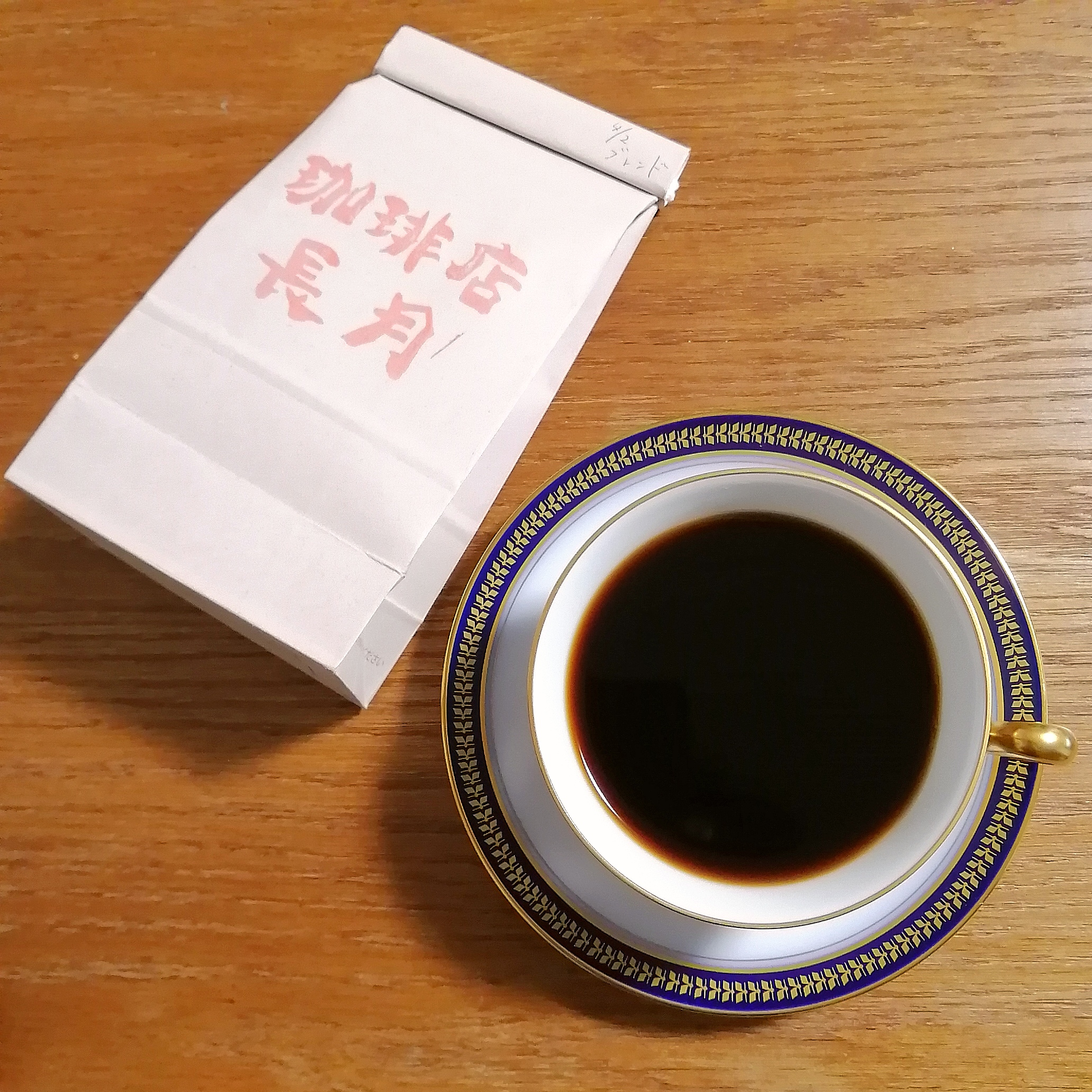 珈琲店長月・コーヒー豆
