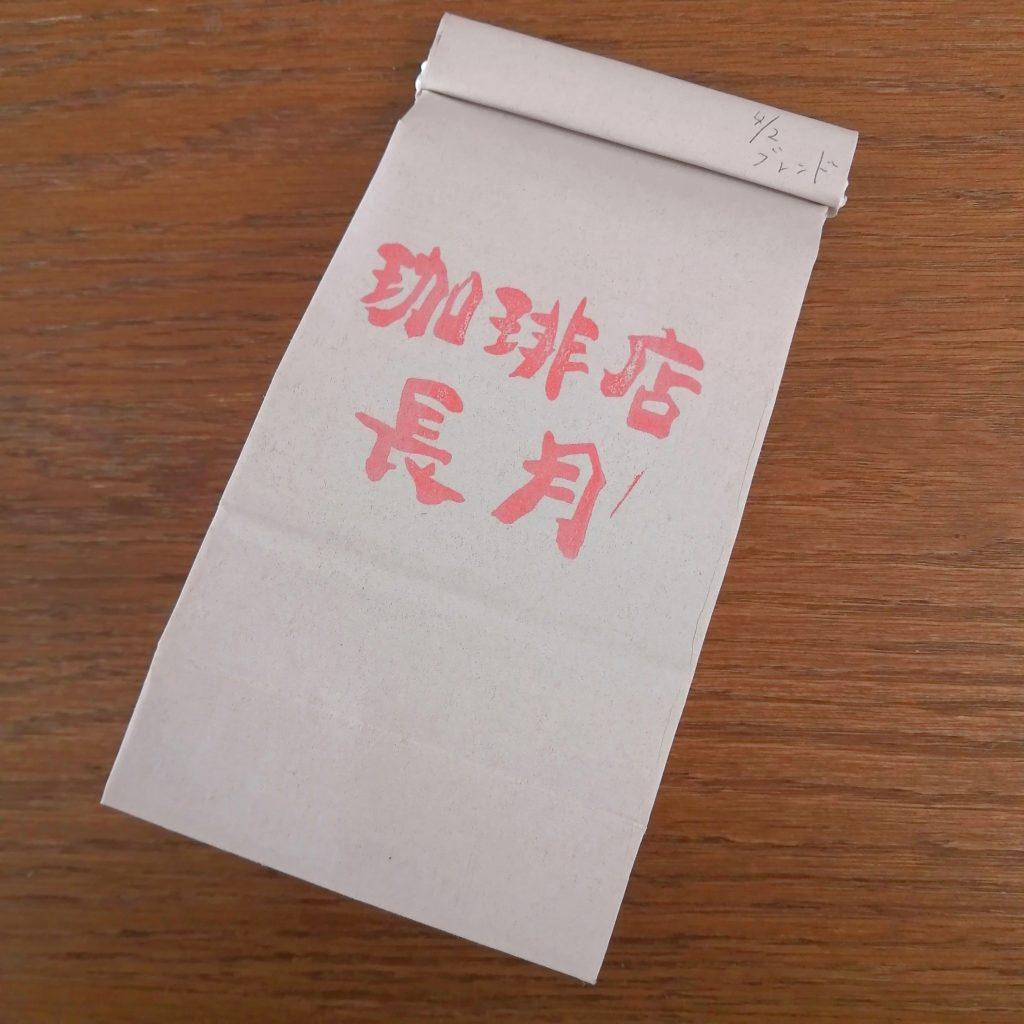 新高円寺コーヒー「珈琲店長月」コーヒー豆袋