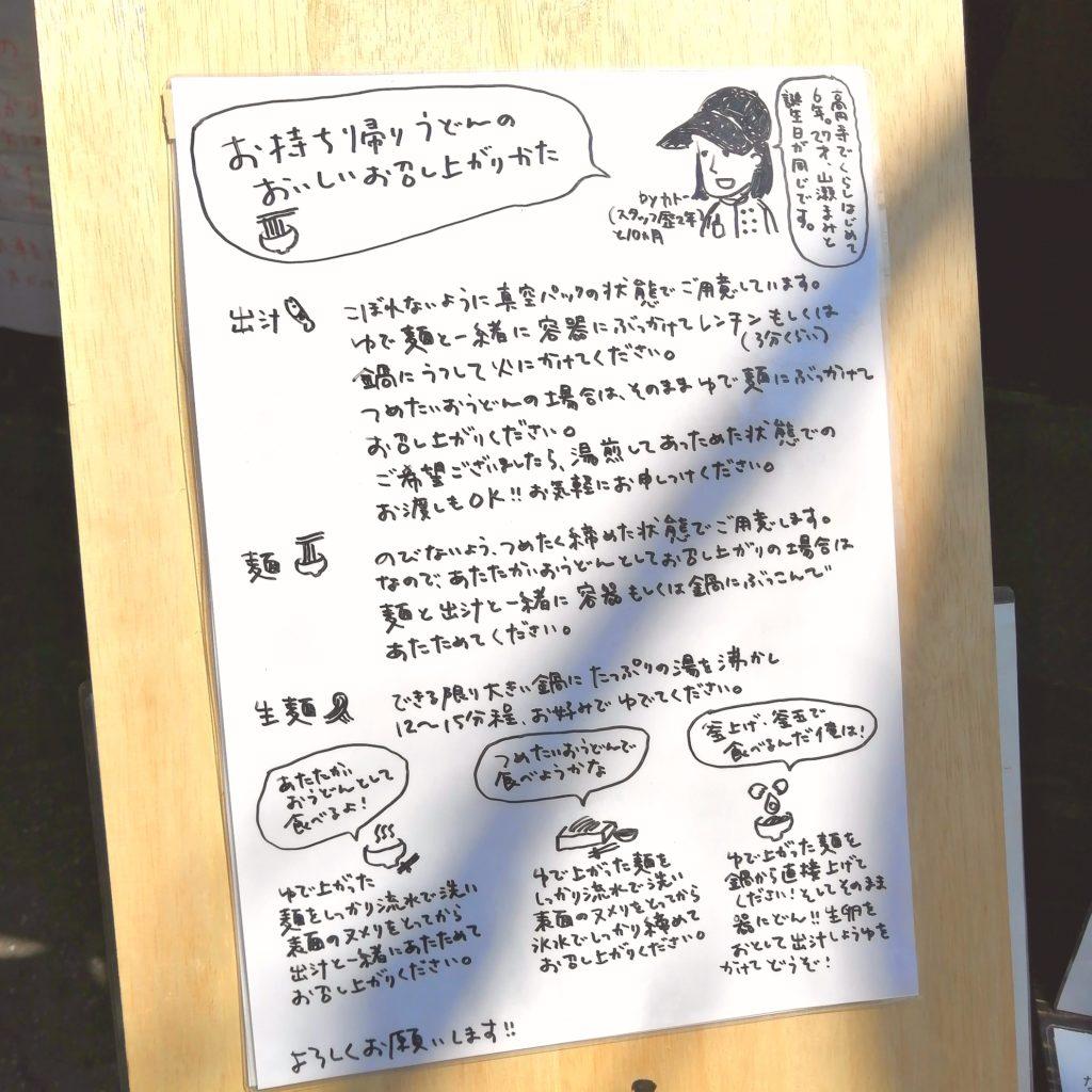 高円寺テイクアウト「てんてこ」お持ち帰りうどんの美味しいお召し上がり方