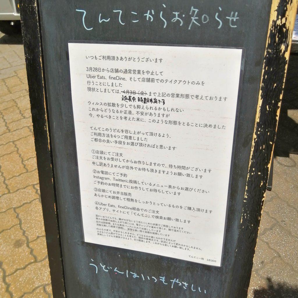 高円寺テイクアウト「てんてこ」てんてこからのお知らせ