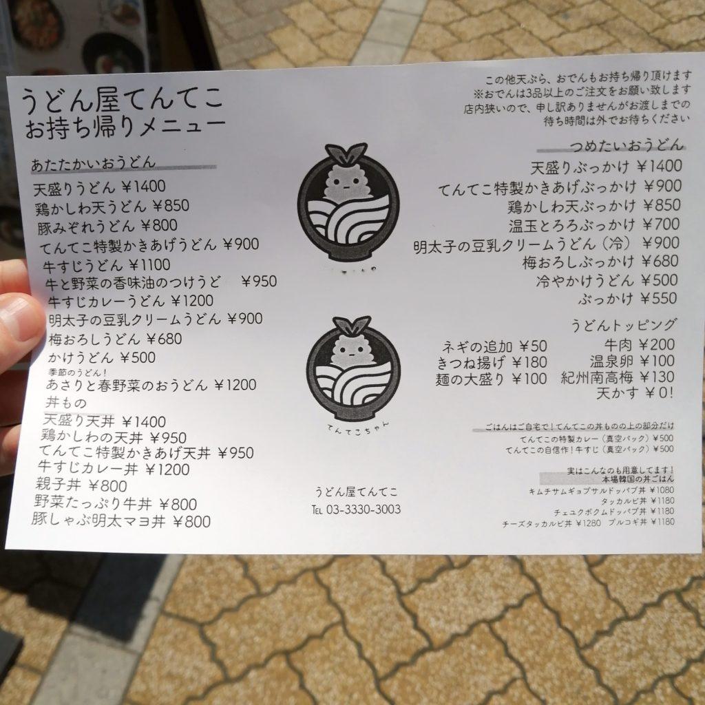 高円寺テイクアウト「てんてこ」お持ちかえりメニュー