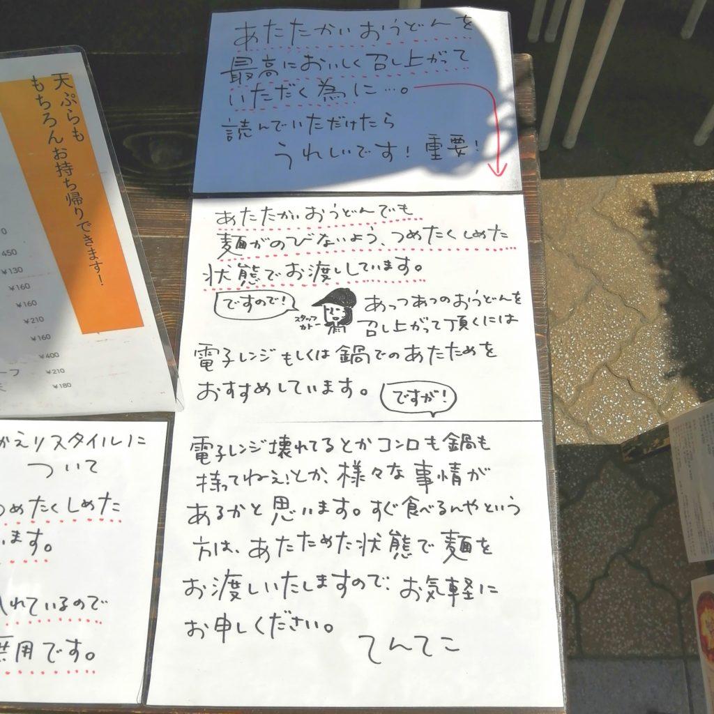 高円寺テイクアウト「てんてこ」暖かいおうどんを美味しく召し上がっていただく為に