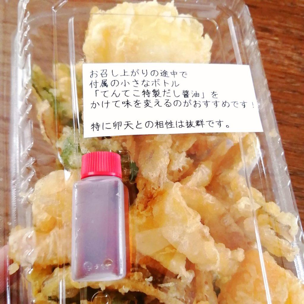 高円寺テイクアウト「てんてこ」てんてこ特製かきあげぶっかけ・てんてこ特製だし醤油