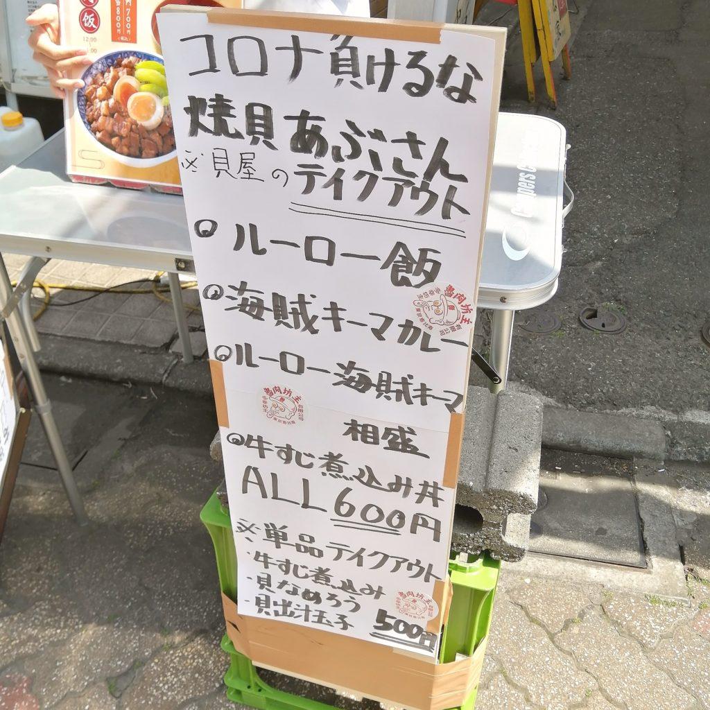 高円寺テイクアウト「焼貝あぶさん」テイクアウトメニュー