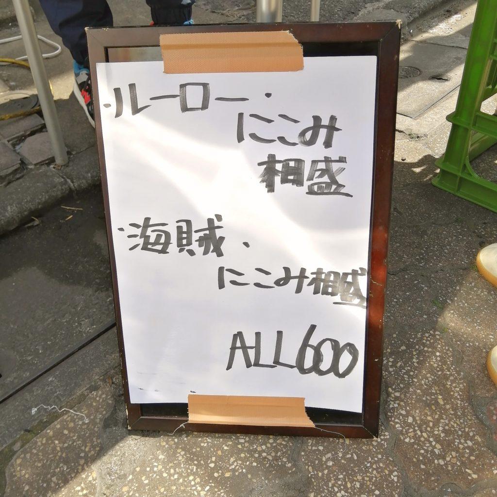 高円寺テイクアウト「焼貝あぶさん」テイクアウトメニュー・相盛も可能