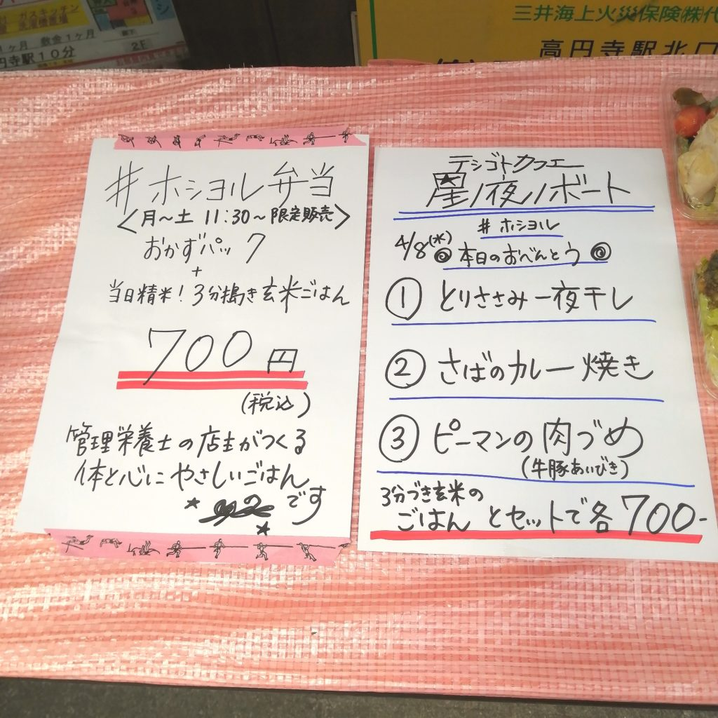 高円寺テイクアウト「星ノ夜ノボート」メニュー