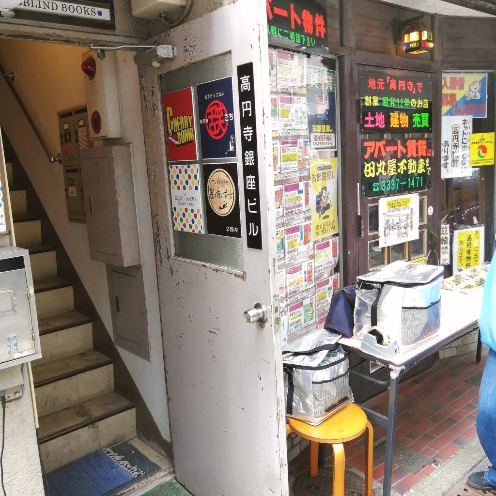 高円寺テイクアウト「星ノ夜ノボート」お店外観
