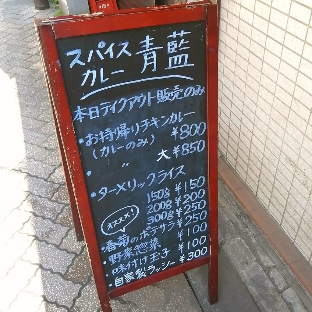 高円寺テイクアウト「青藍」外メニュー看板