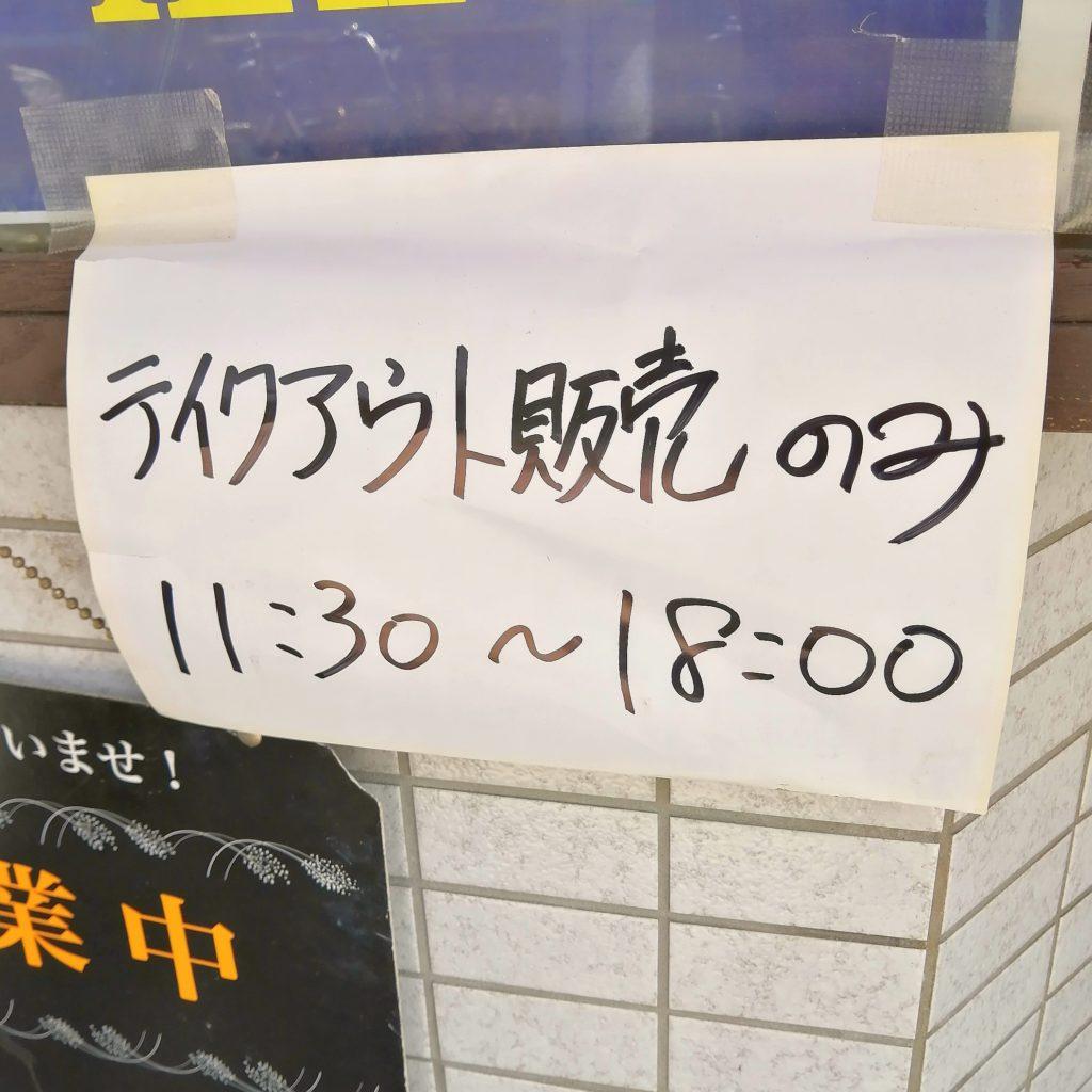 高円寺テイクアウト「青藍」テイクアウト販売のみ