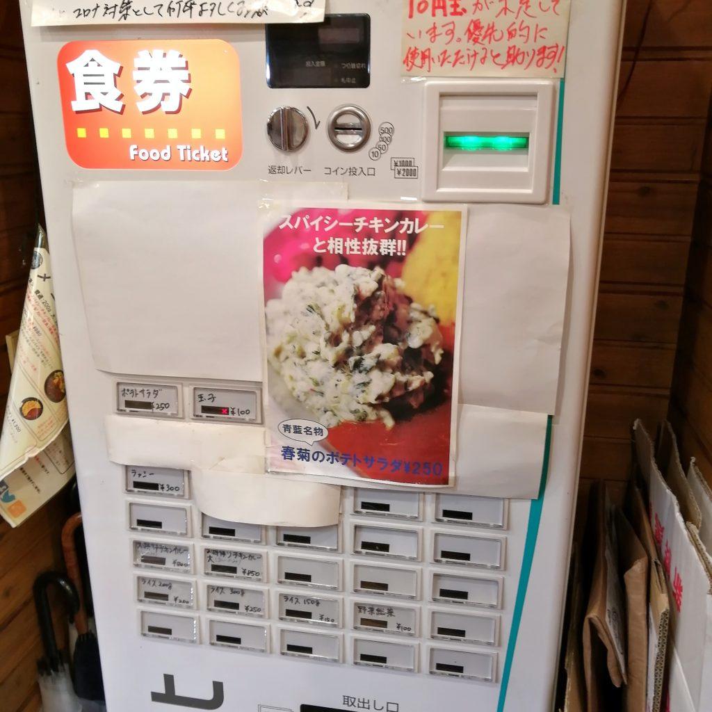 高円寺テイクアウト「青藍」券売機