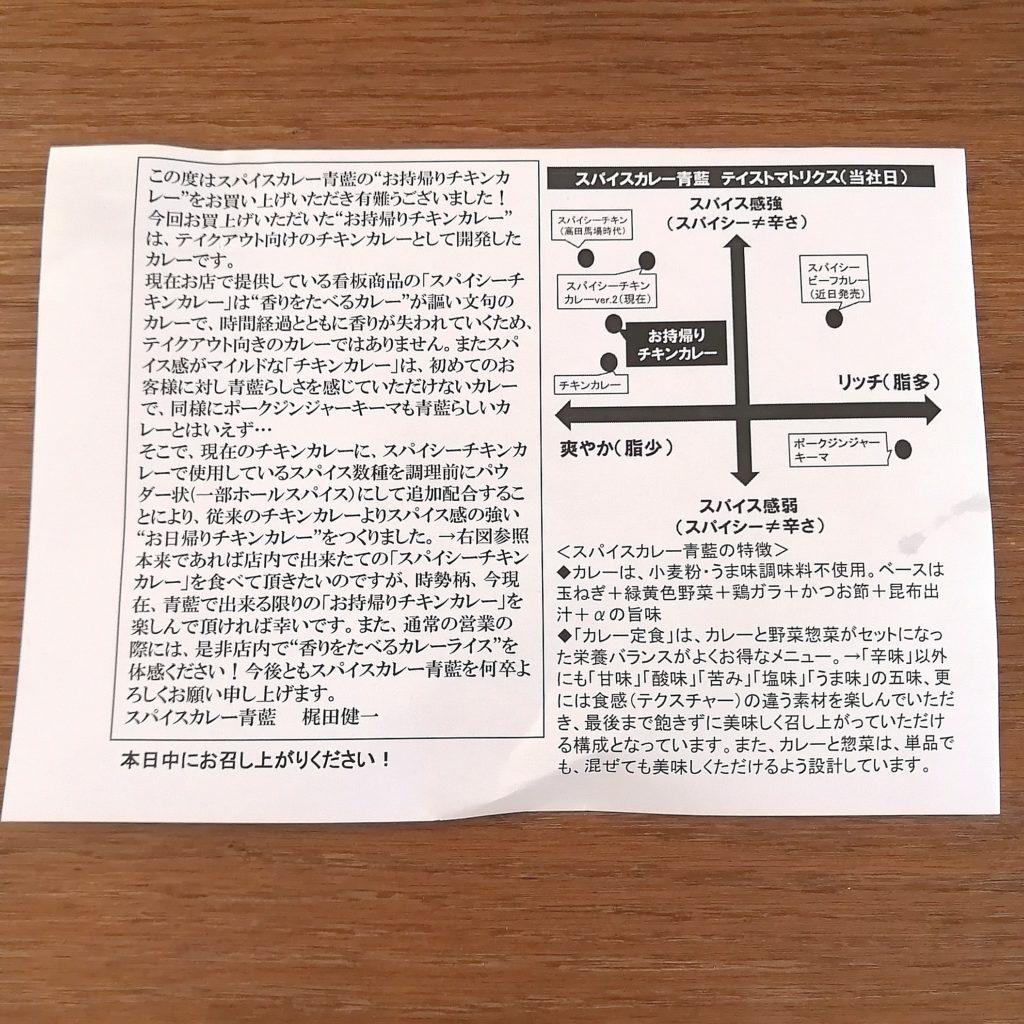 高円寺テイクアウト「青藍」お持ち帰りチキンカレー・説明書き