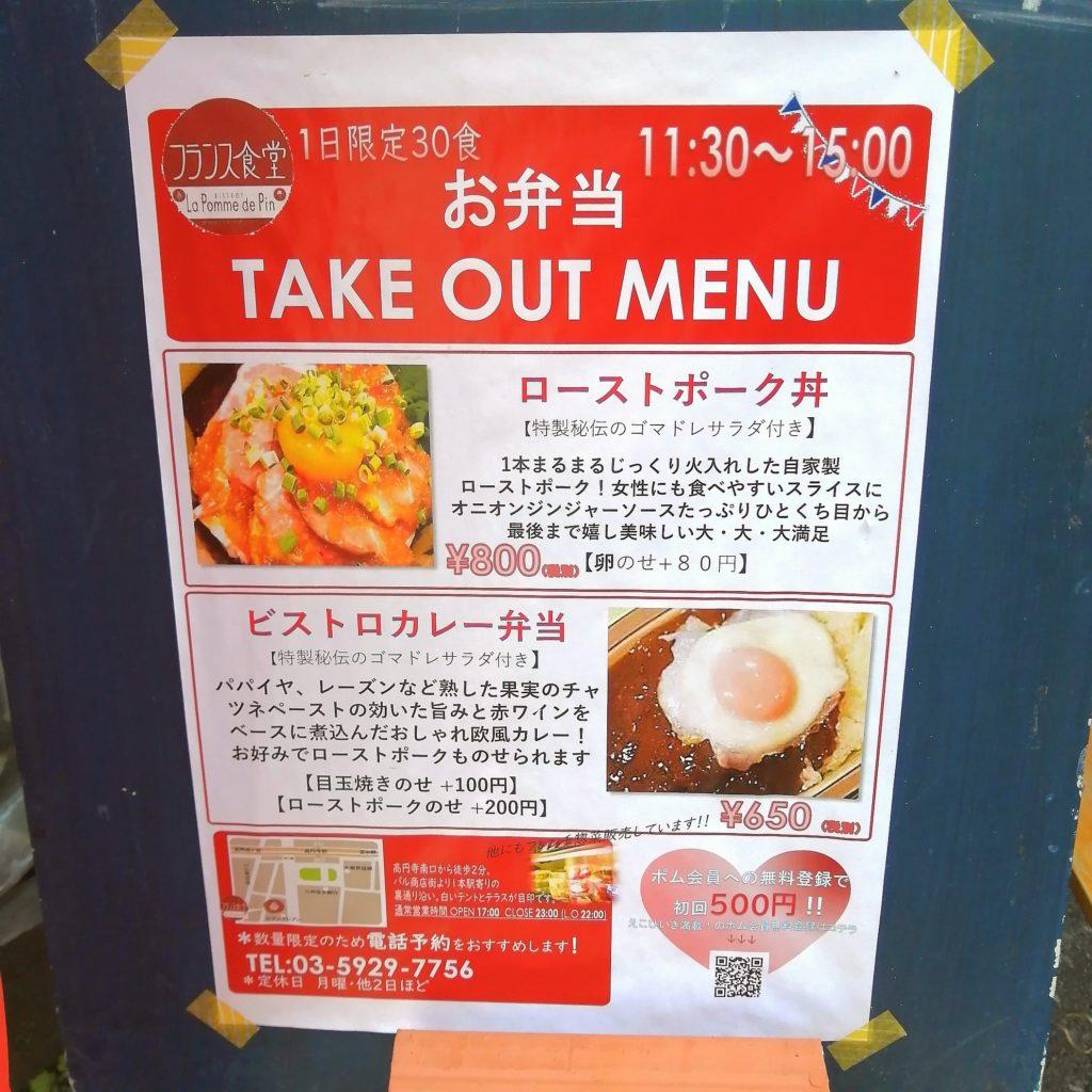 高円寺テイクアウトフレンチ「ラポムドパン」お弁当テイクアウトメニュー