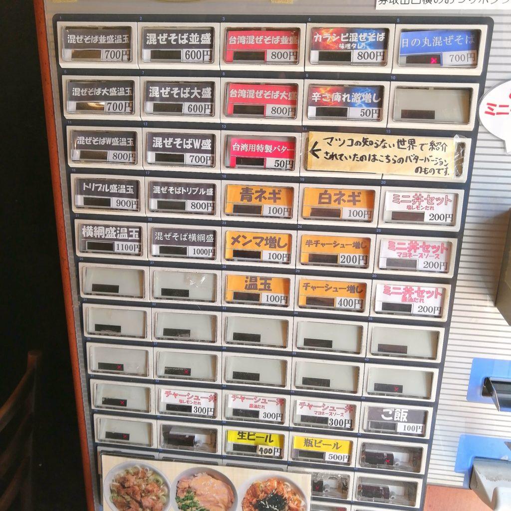 高円寺テイクアウト「混ぜそばみなみ」券売機