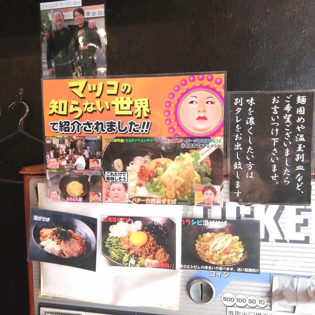 高円寺テイクアウト「混ぜそばみなみ」マツコの知らない世界で取り上げられた