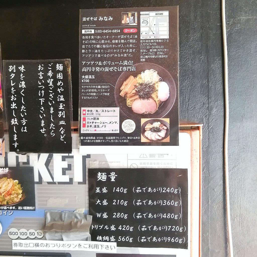 高円寺テイクアウト「混ぜそばみなみ」麺の量など