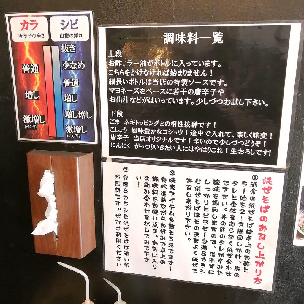 高円寺テイクアウト「混ぜそばみなみ」食べ方など