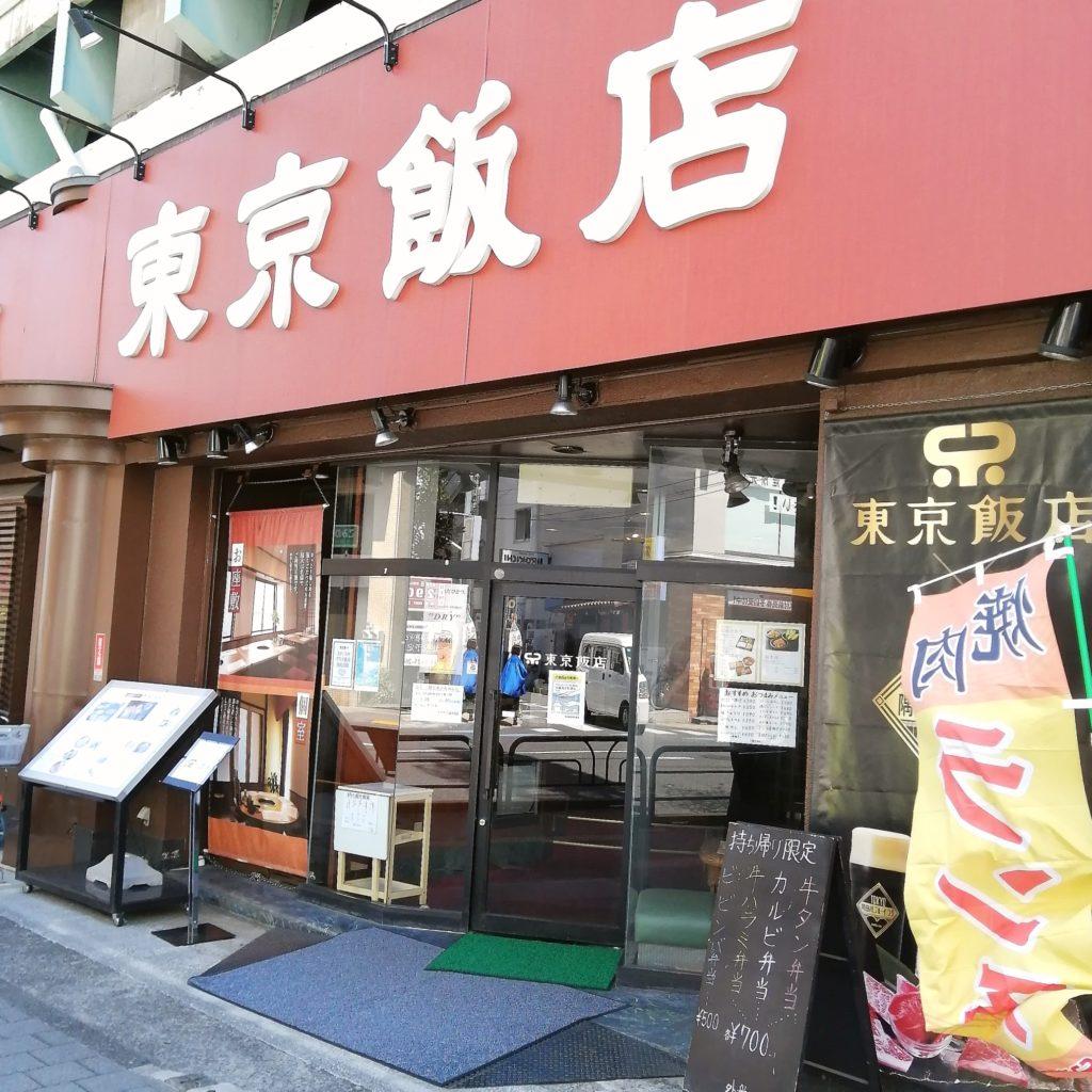 高円寺テイクアウトお弁当「東京飯店」外観