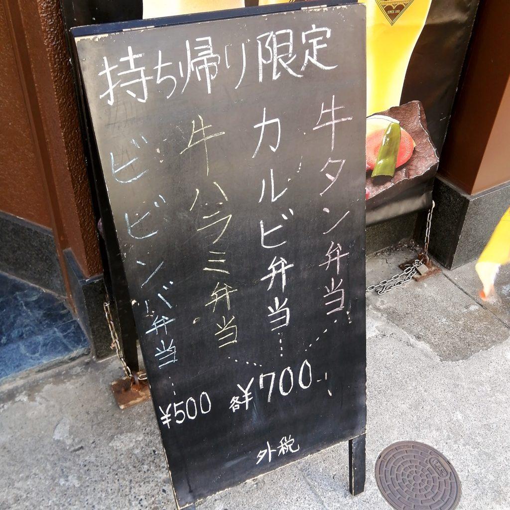 高円寺テイクアウトお弁当「東京飯店」メニュー看板