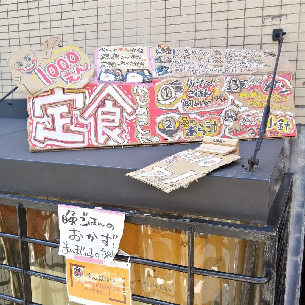 高円寺テイクアウト「まんまじぃま」定食はじめました。