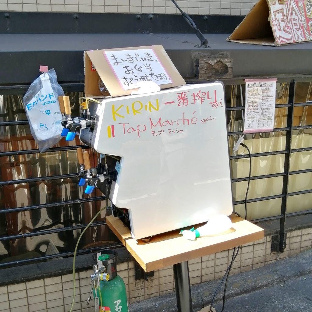 高円寺テイクアウト「まんまじぃま」ビール販売