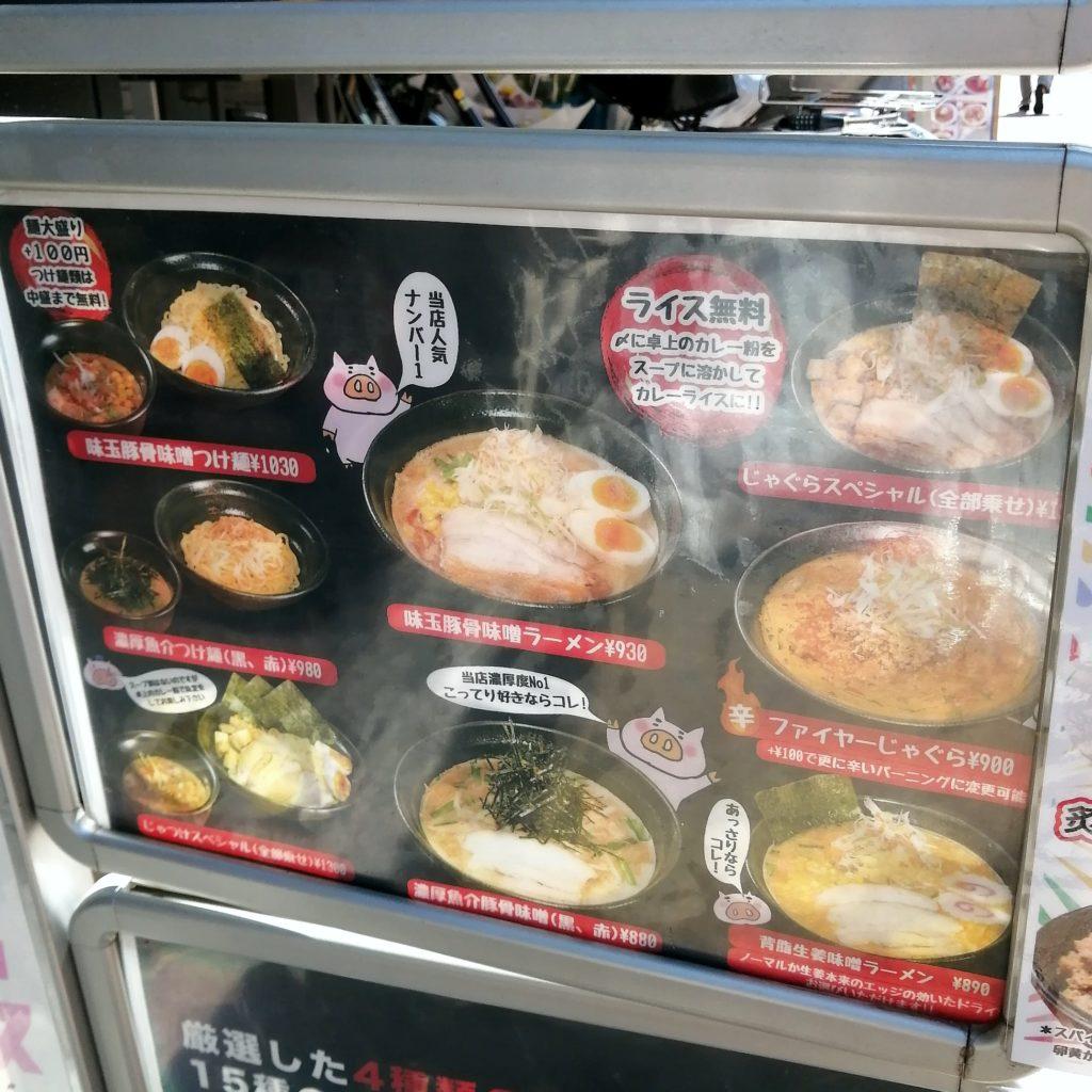 新高円寺テイクアウト「じゃぐら」店内メニュー