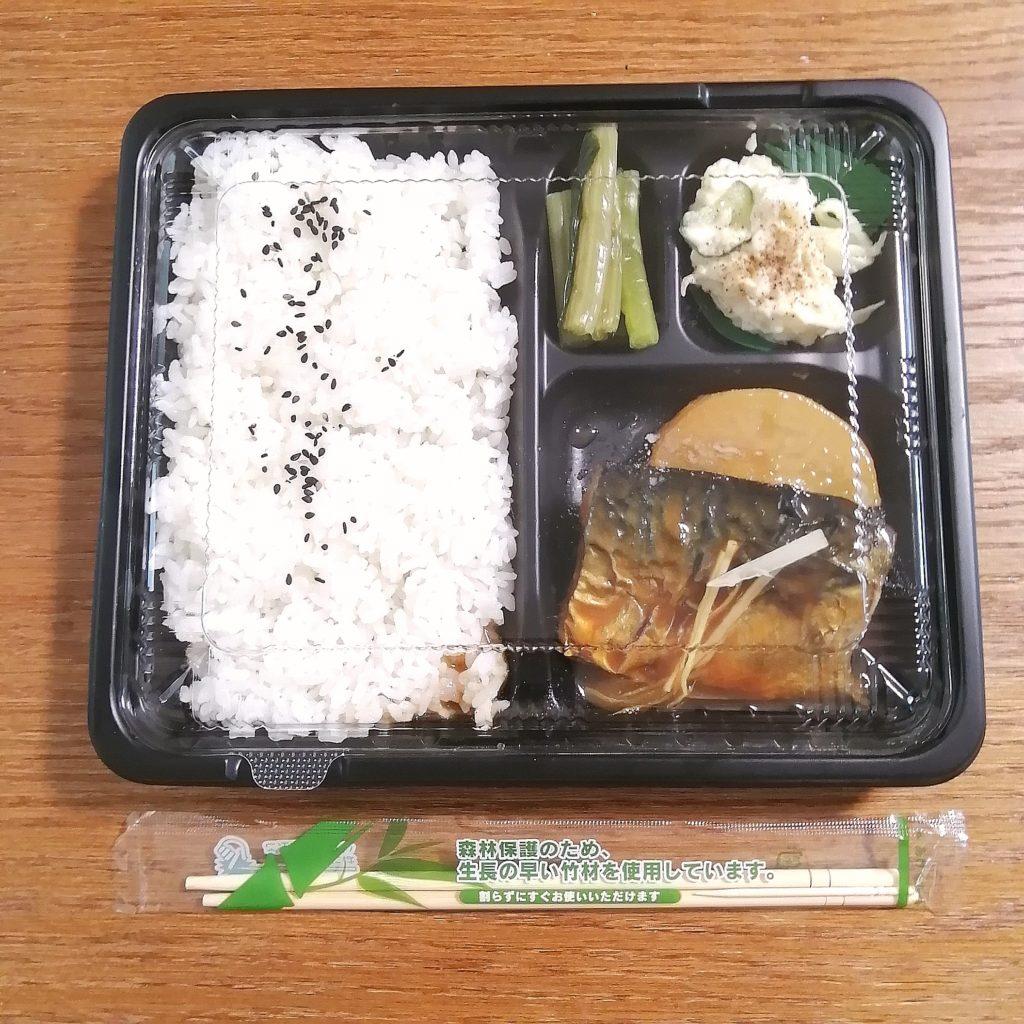 高円寺テイクアウトお弁当「三六九」鯖味噌煮弁当
