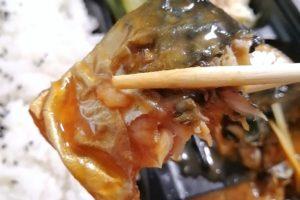 三六九・鯖味噌煮お弁当