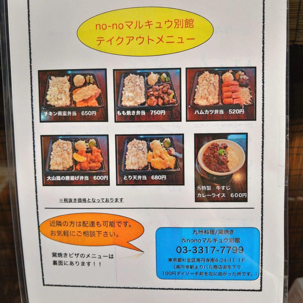 高円寺テイクアウトお弁当「No-noマルキュウ別館」テイクアウトメニュー・お弁当