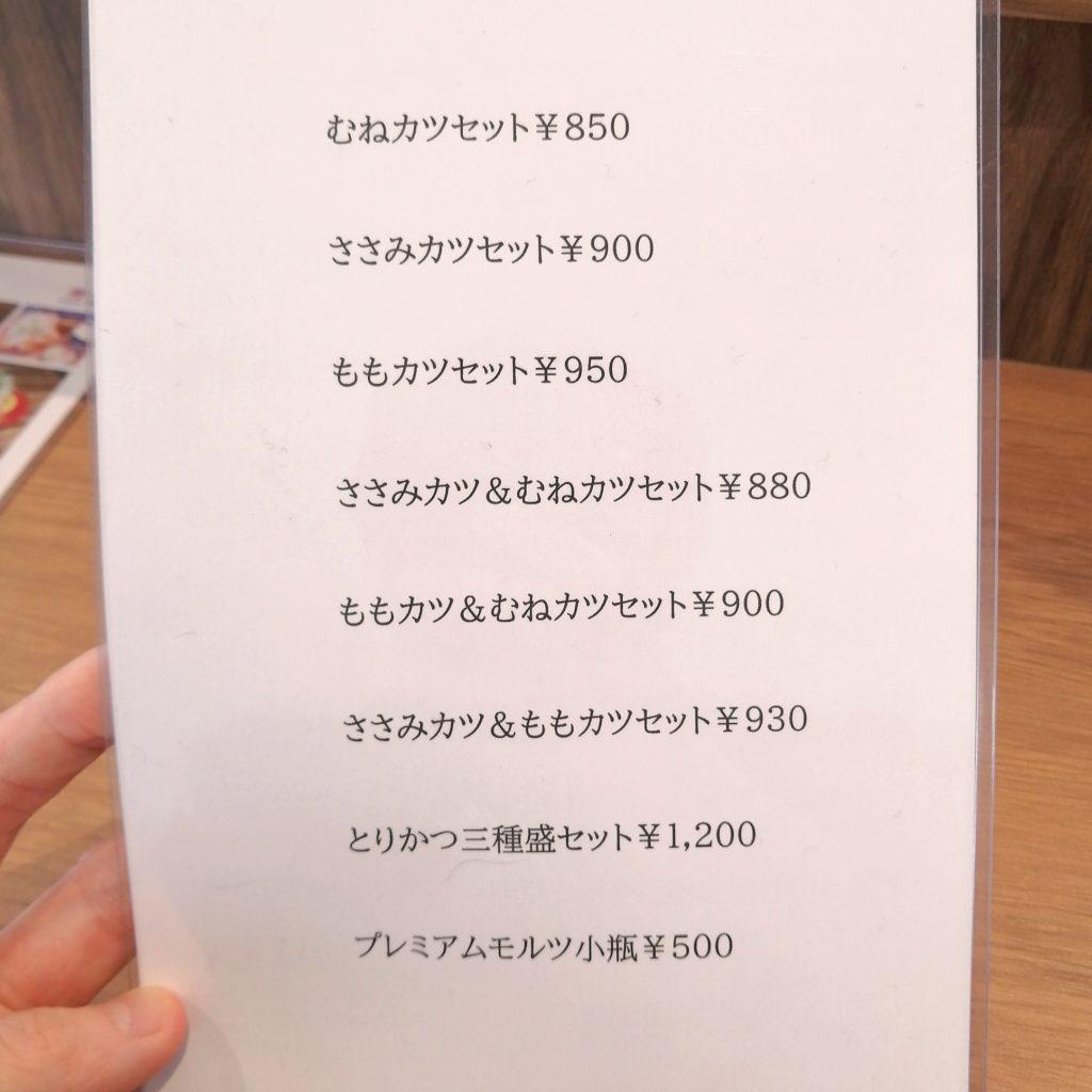 高円寺テイクアウトお弁当「とりかつ たるたる 金いろ」メニュー