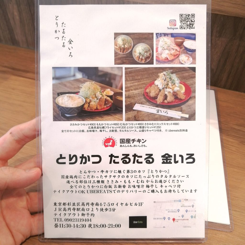 高円寺テイクアウトお弁当「とりかつ たるたる 金いろ」チラシ