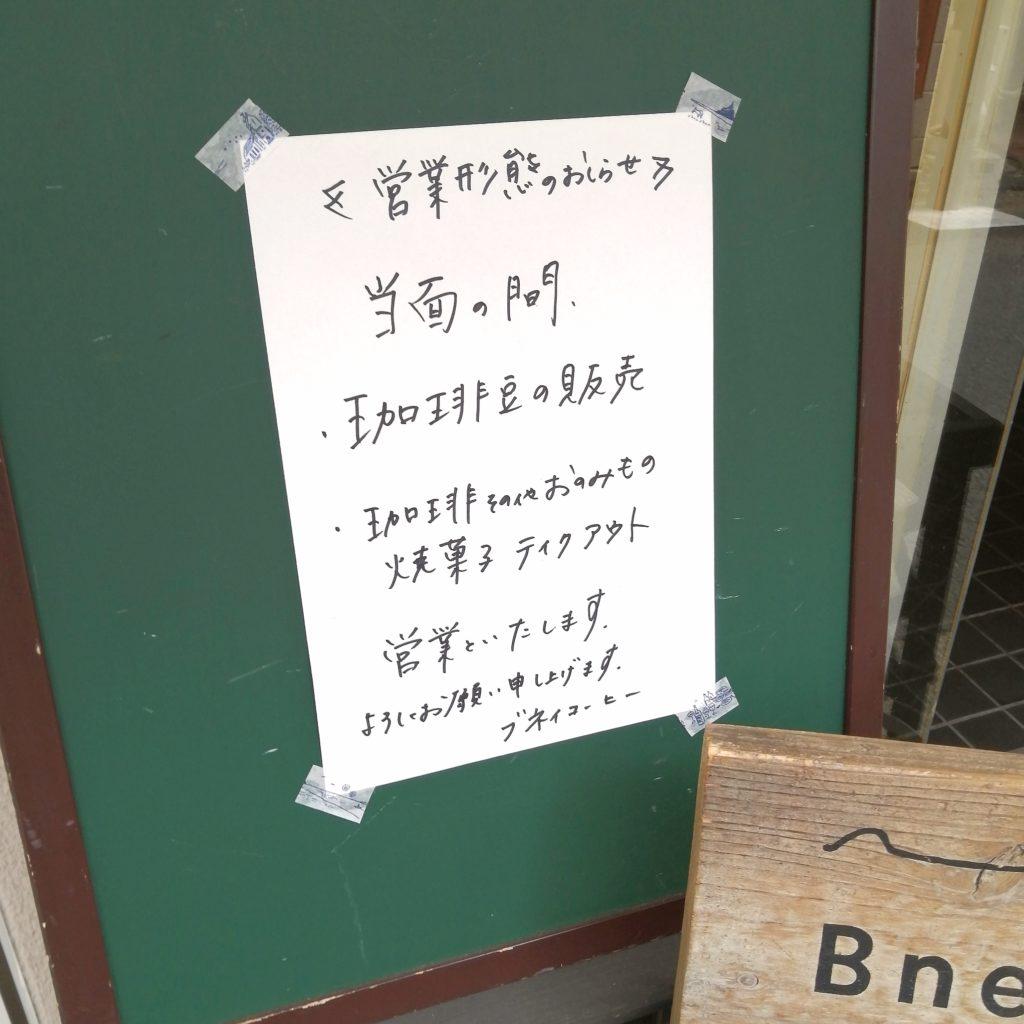 阿佐ヶ谷コーヒー豆「Bnei Coffee」営業形態のお知らせ