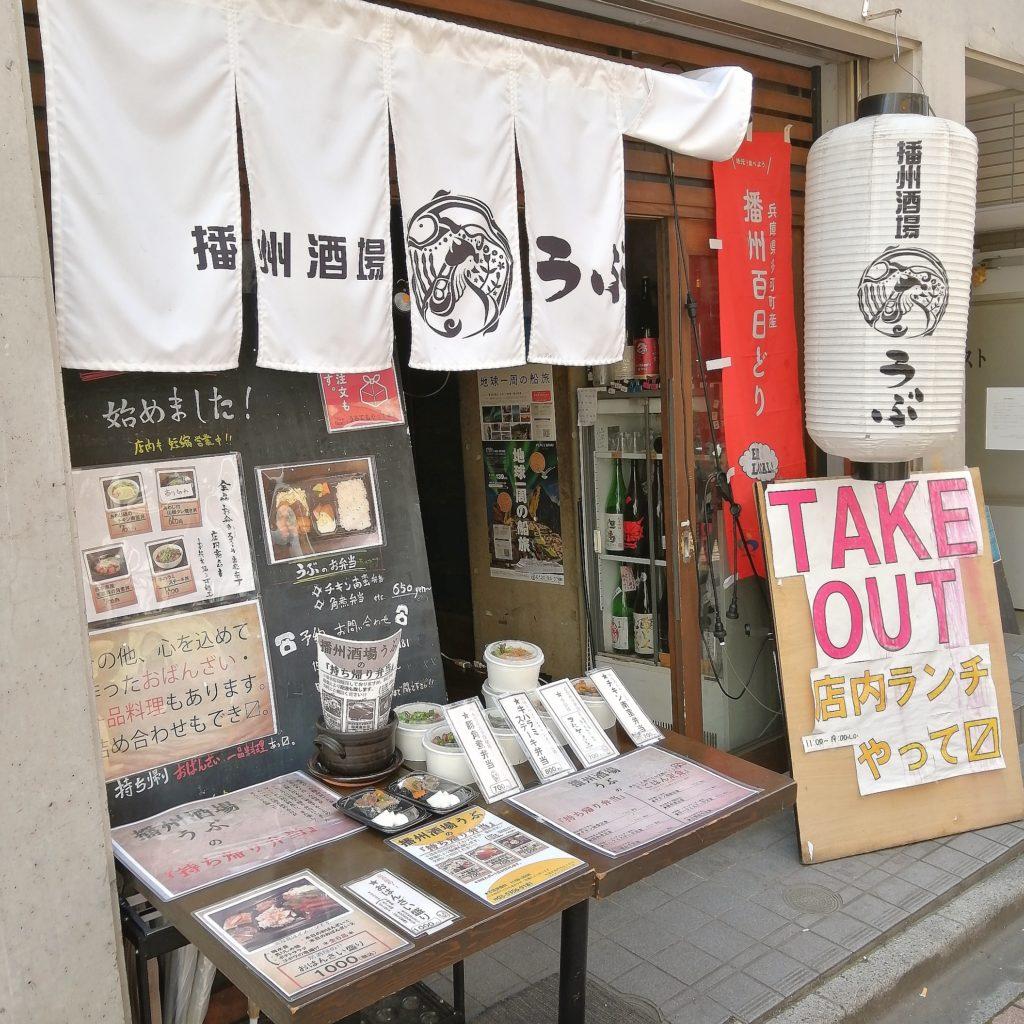 高円寺テイクアウトお弁当「播州酒場うぶ」外観・店頭