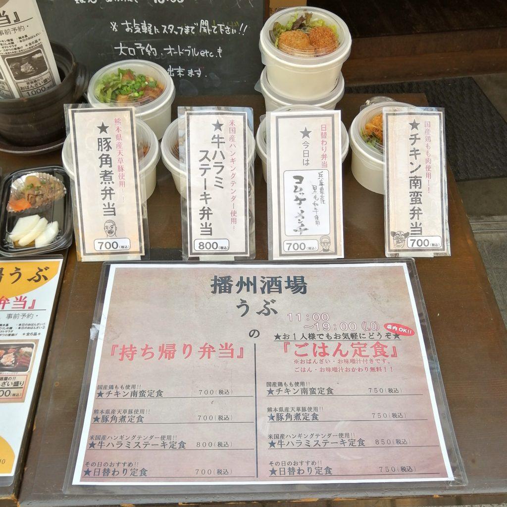 高円寺テイクアウトお弁当「播州酒場うぶ」メニュー