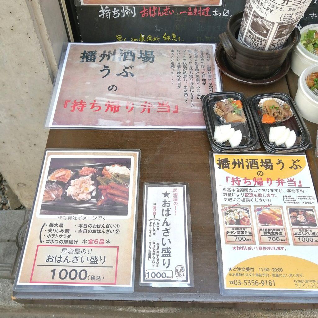 高円寺テイクアウトお弁当「播州酒場うぶ」おばんざい