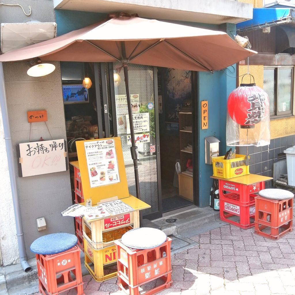 高円寺駅前テイクアウト焼肉「オホーツク北見焼肉のっけ」外観