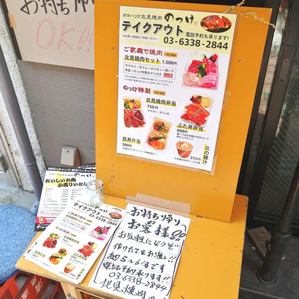 高円寺駅前テイクアウトお肉「オホーツク北見焼肉のっけ」店頭