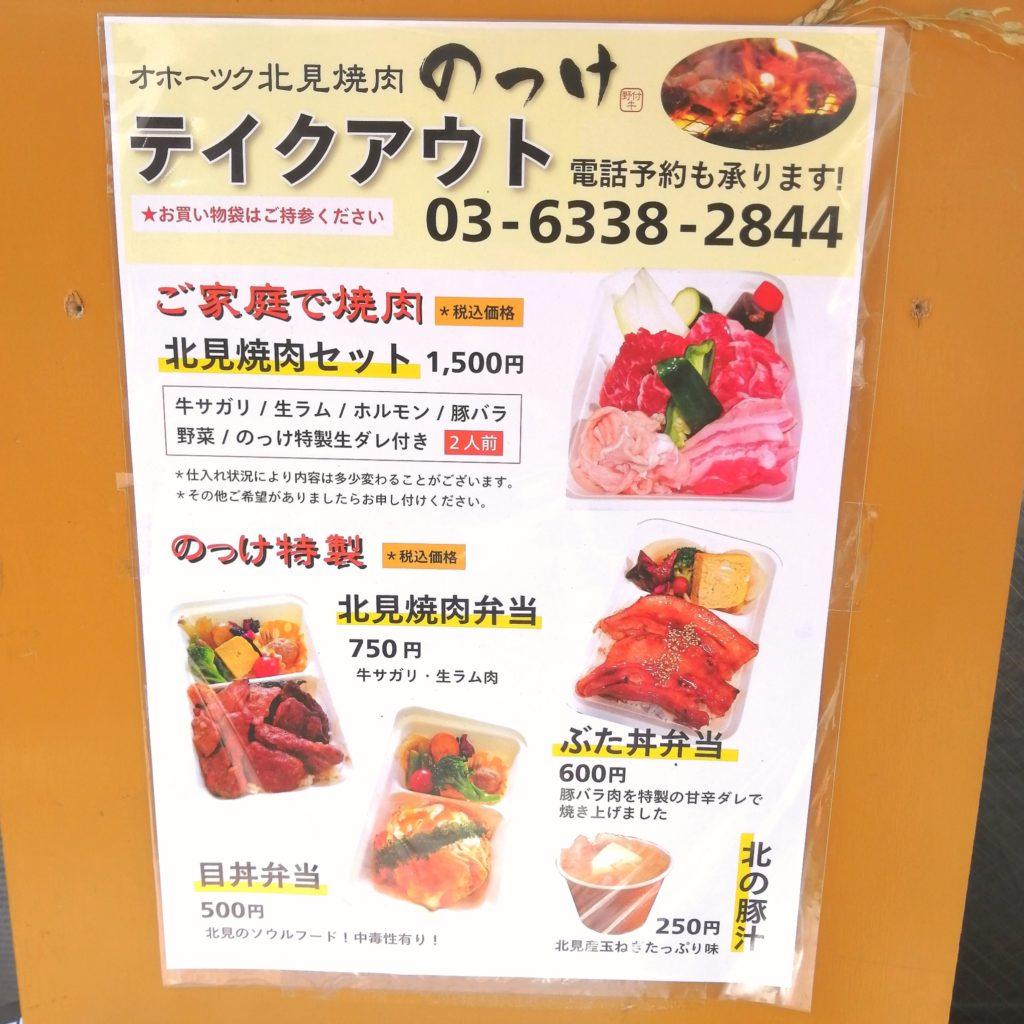 高円寺駅前テイクアウトお肉「オホーツク北見焼肉のっけ」テイクアウトメニュー
