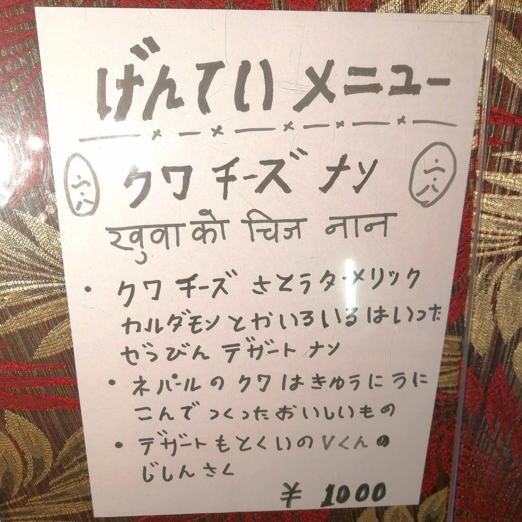 新高円寺テイクアウトカレー「サラムナマステ」限定メニュー・クワチーズナン