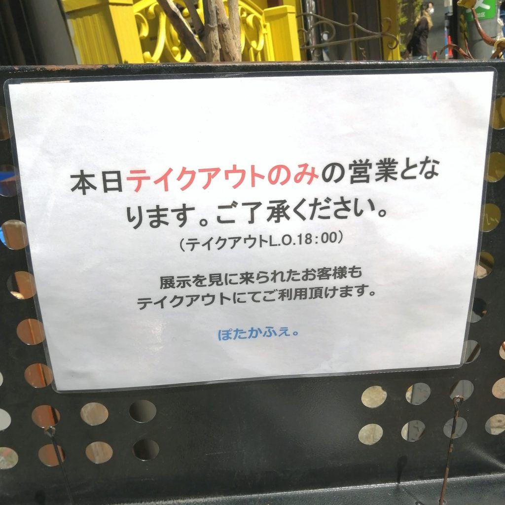 高円寺テイクアウト煮込みハンバーグ「ぽたかふぇ。」テイクアウトのみの営業