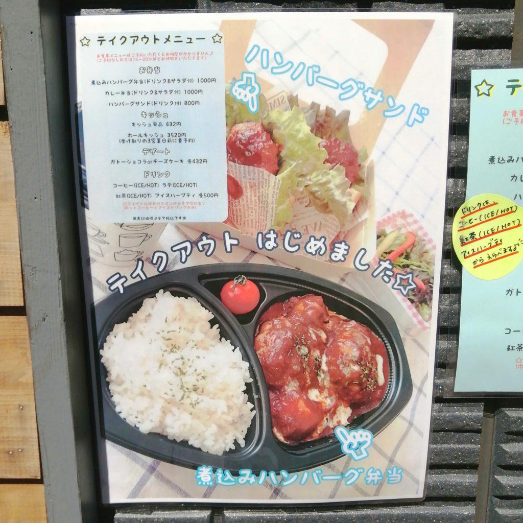 高円寺テイクアウト煮込みハンバーグ「ぽたかふぇ。」メニュー