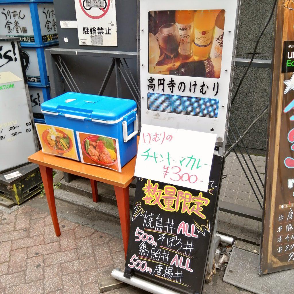 高円寺駅前テイクアウト「けむり」テイクアウト・店頭