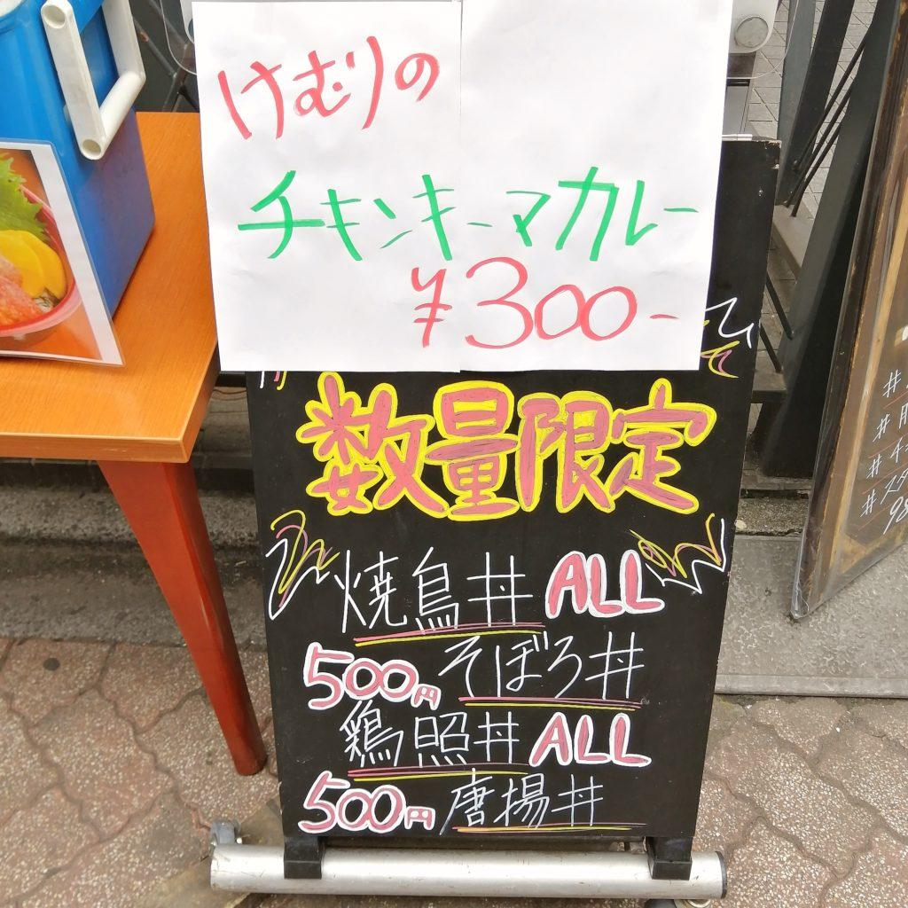 高円寺駅前テイクアウト「けむり」テイクアウト・メニュー